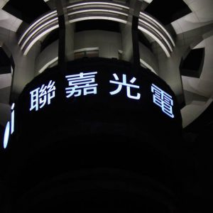 聯嘉光電-不鏽鋼燈LED燈箱字